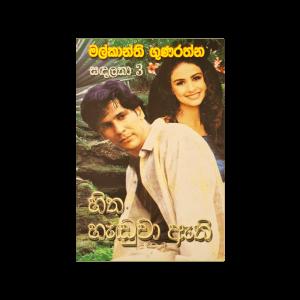 Hitha Handuwa Athi -Sandalatha 03