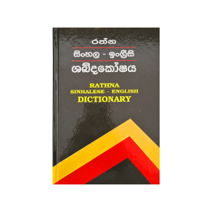Rathna Sinhalese - English Dictionery