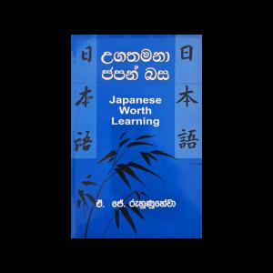 Ugathamana Japan Basa