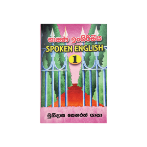 Spoken English (Bhashana Engrisi) 1
