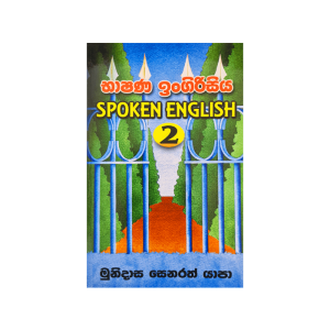 Spoken English (Bhashana Engrisi) 2