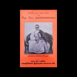 Hiuen Tsiang Bhramanawruththanthaya