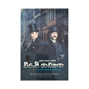 Wirupee Yachakaya Saha Thawath Sherlock Holmes katha