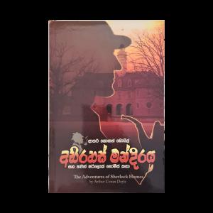 Abhirahas Mandiraya Saha Thawath Sherlock Holmes katha
