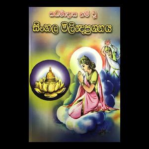 Sinhala Milindaprashanaya