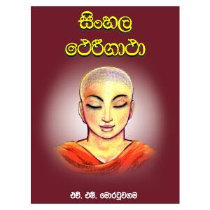 Sinhala Theri Gatha